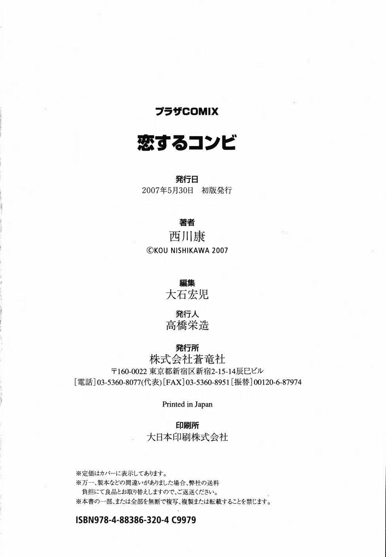 Koisuru Combi - A Combination Be In Love 164