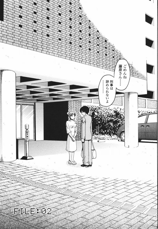 Koisuru Combi - A Combination Be In Love 25