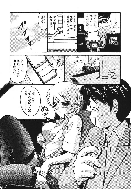 Koisuru Combi - A Combination Be In Love 29