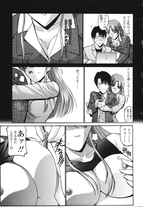 Koisuru Combi - A Combination Be In Love 53