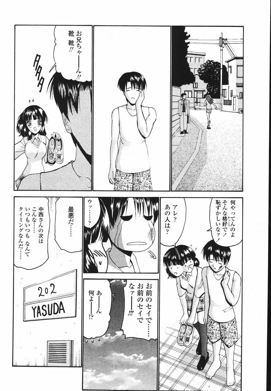 Koisuru Combi - A Combination Be In Love 68