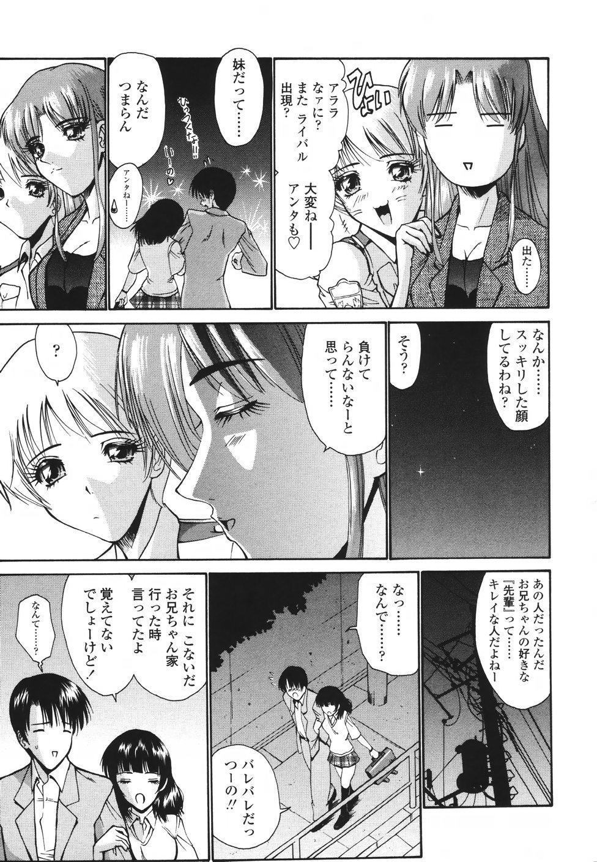 Koisuru Combi - A Combination Be In Love 95