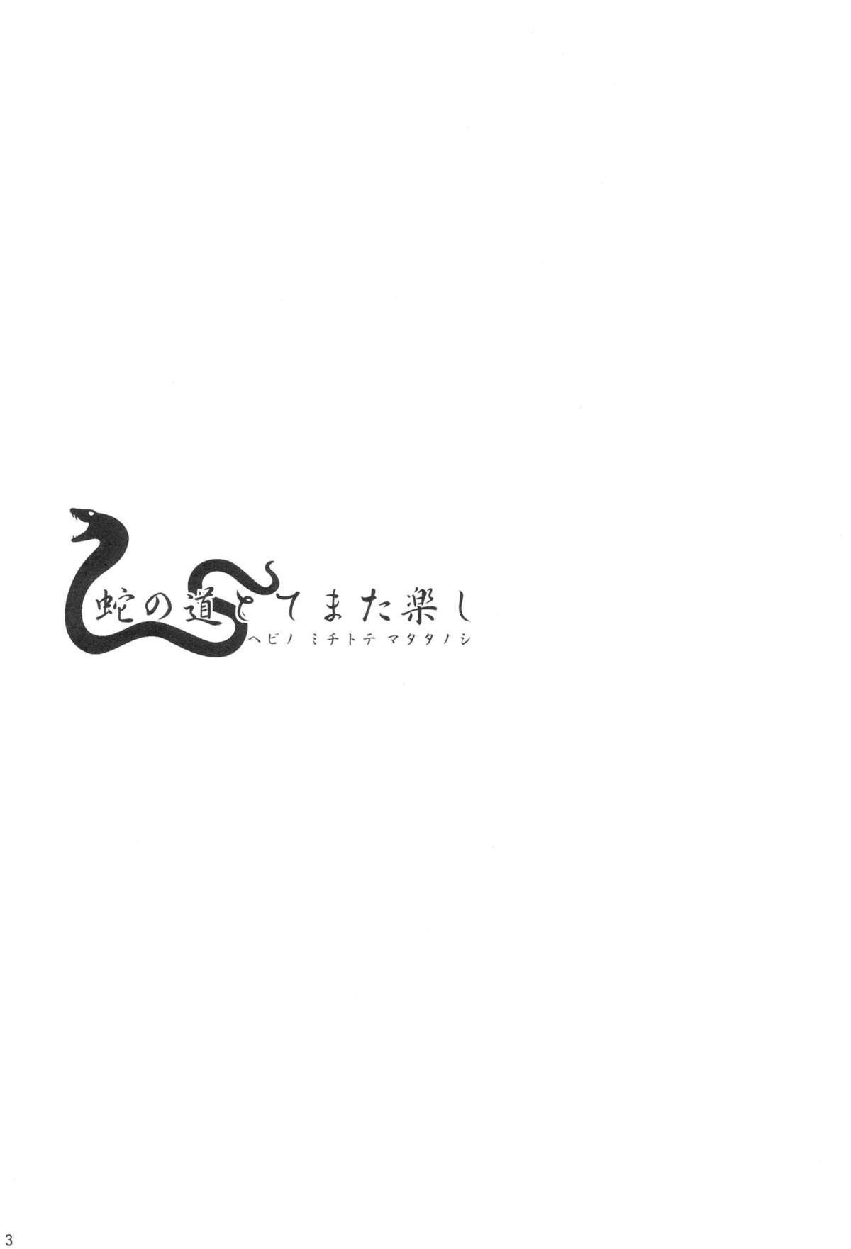 Hebi no Michi Tote Mata Tanoshi | The Trail of The Serpent is Pleasurable 1
