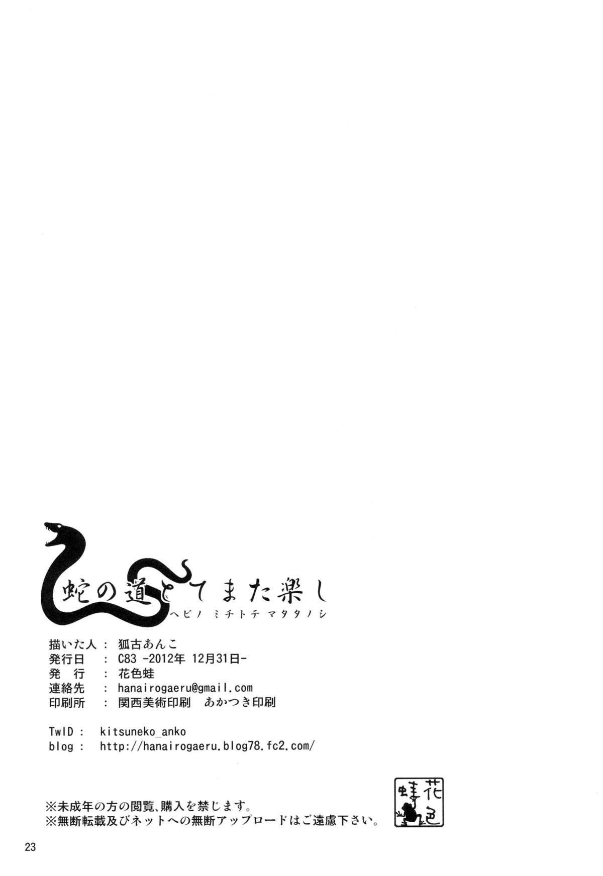 Hebi no Michi Tote Mata Tanoshi | The Trail of The Serpent is Pleasurable 21