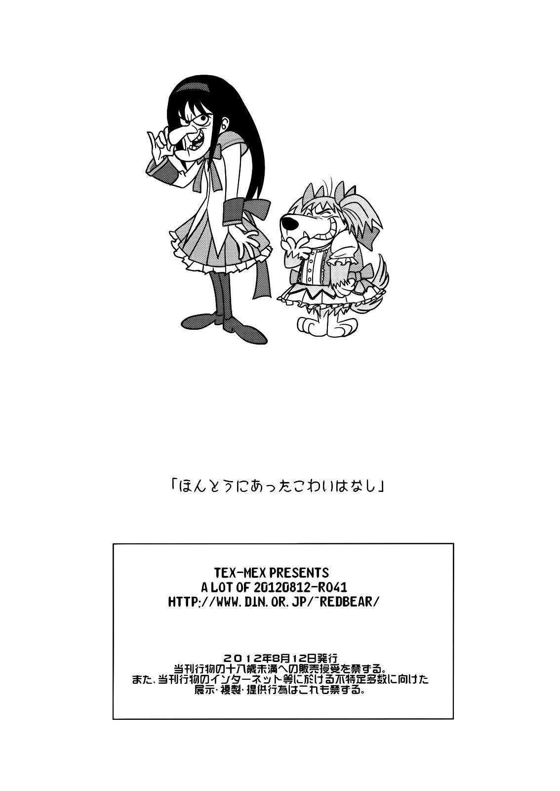 Hontou ni Atta Kowai Hanashi   It Really Was There! A Scary Story 28