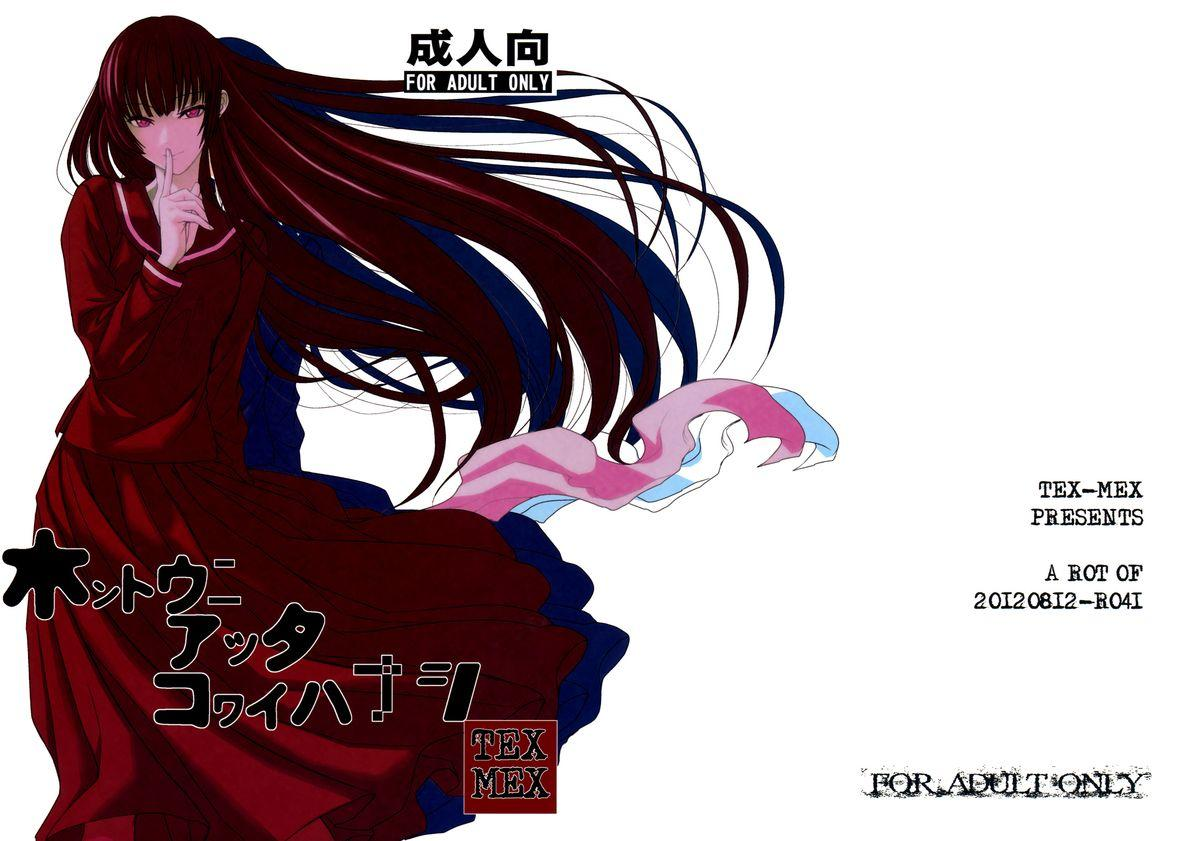 Hontou ni Atta Kowai Hanashi   It Really Was There! A Scary Story 30