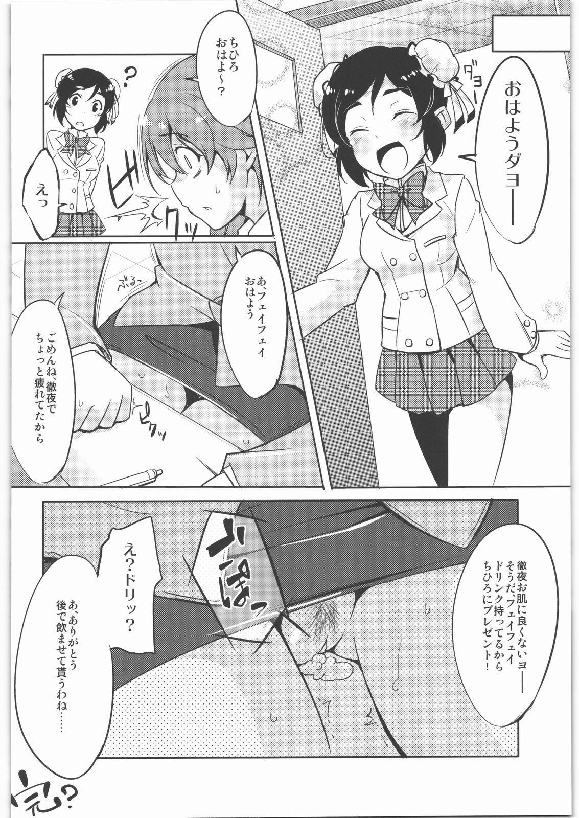 Hidoi yo Chihiro-san 16