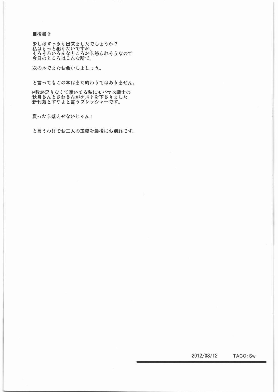 Hidoi yo Chihiro-san 17