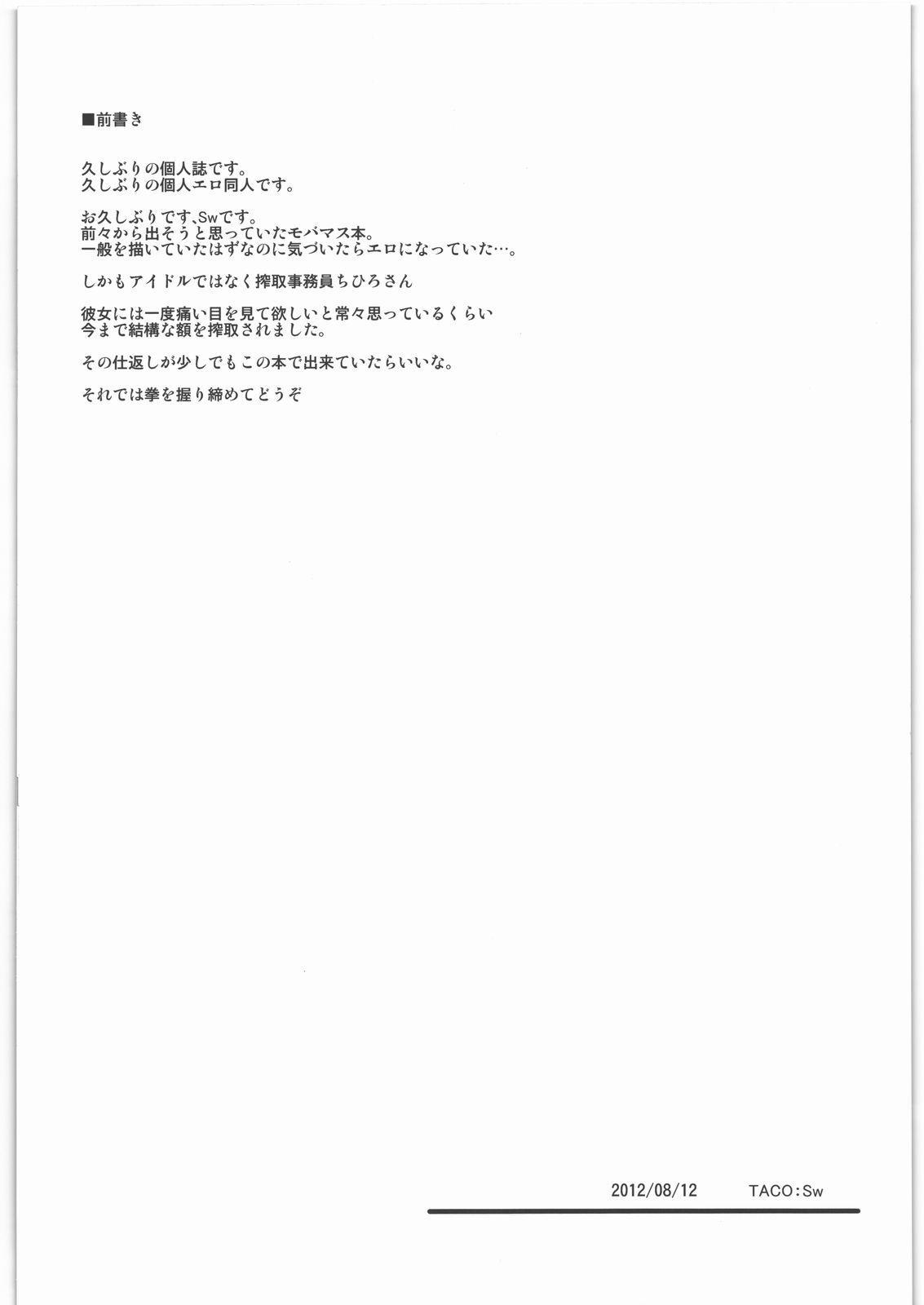 Hidoi yo Chihiro-san 2