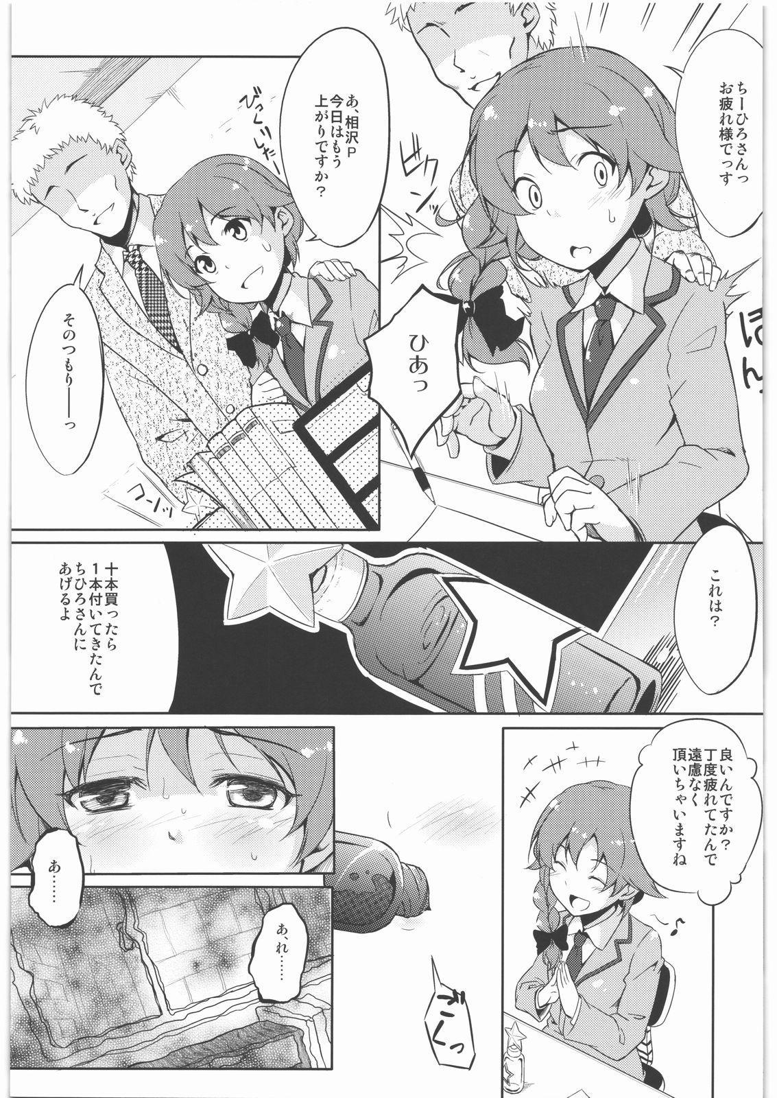 Hidoi yo Chihiro-san 5