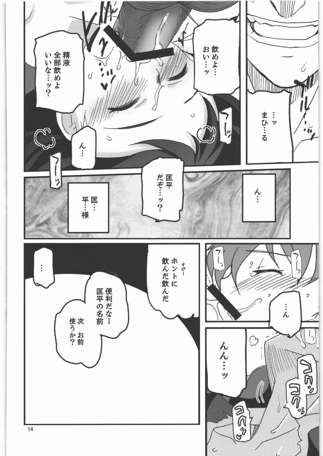 Kamisama Love Dolls 12