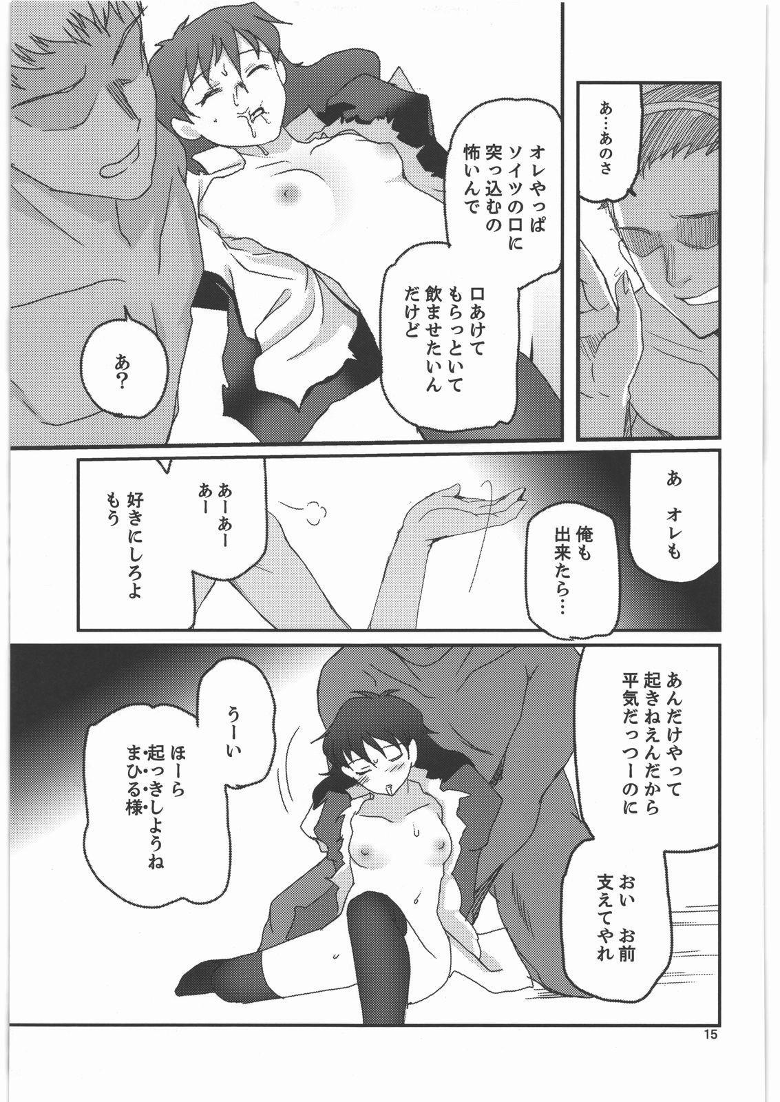 Kamisama Love Dolls 13