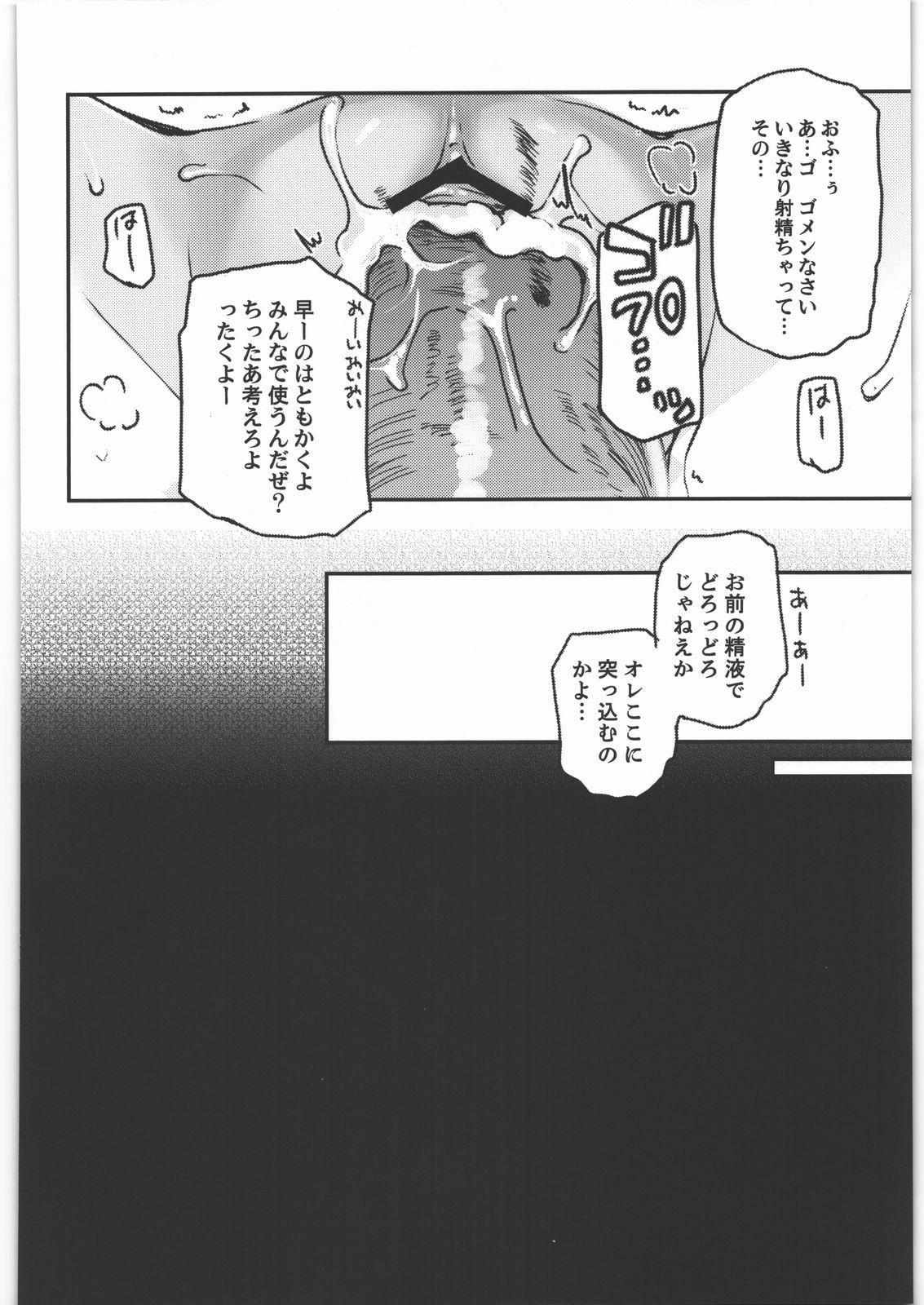 Kamisama Love Dolls 18