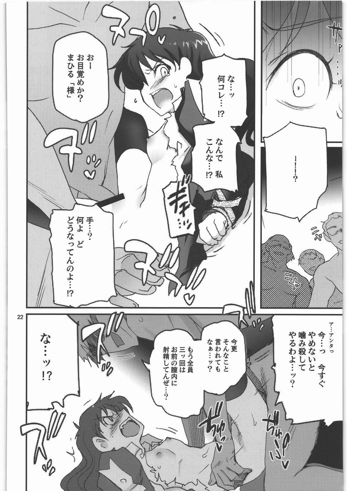 Kamisama Love Dolls 20