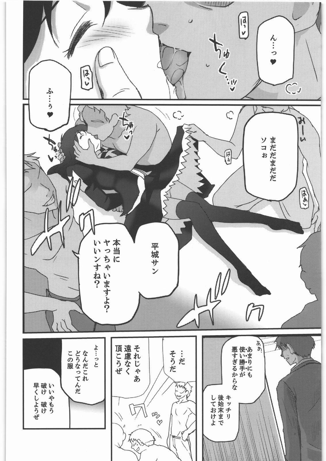 Kamisama Love Dolls 4