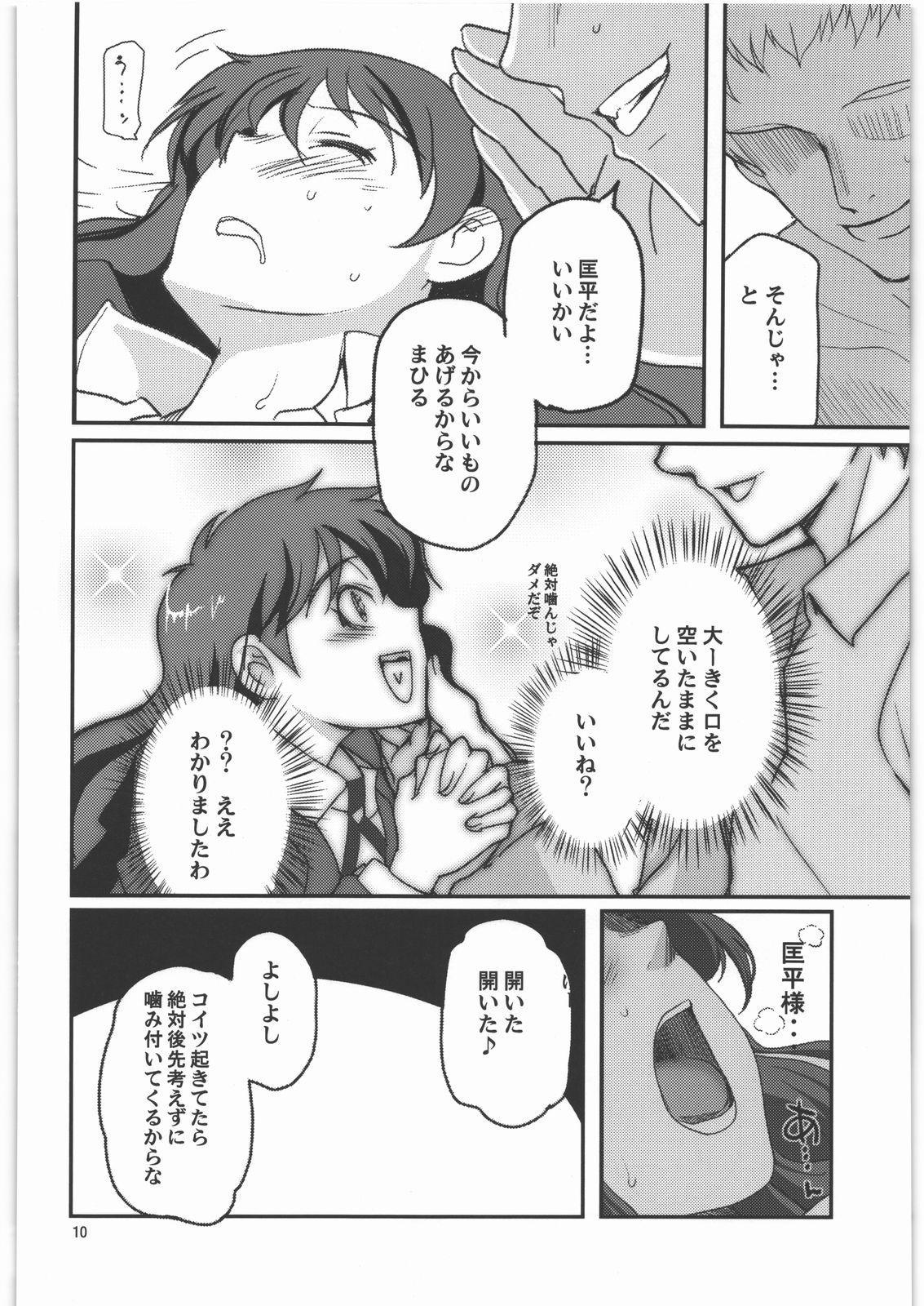 Kamisama Love Dolls 8