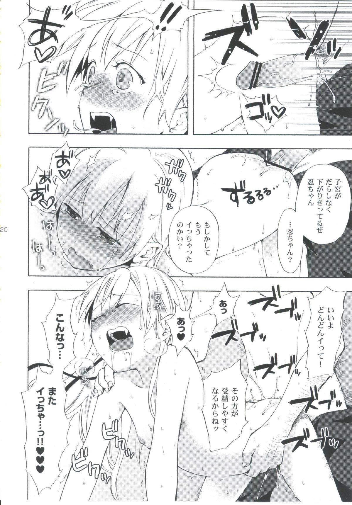 (SC48) [Aa Aishiteru (Taishow)] Oshino-san-chi no Shinobu-chan. Sono 3 (Bakemonogatari) 18