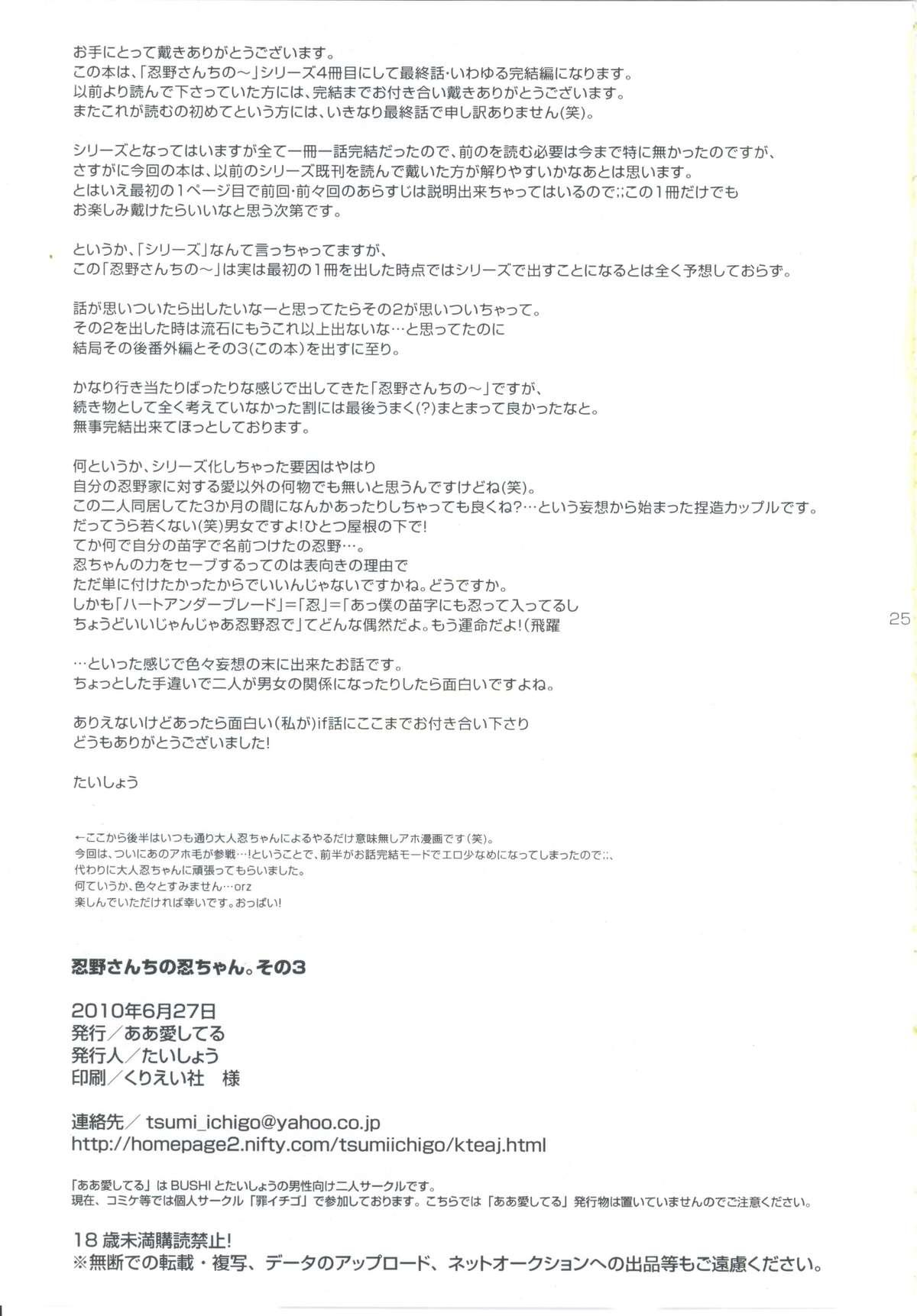 (SC48) [Aa Aishiteru (Taishow)] Oshino-san-chi no Shinobu-chan. Sono 3 (Bakemonogatari) 23