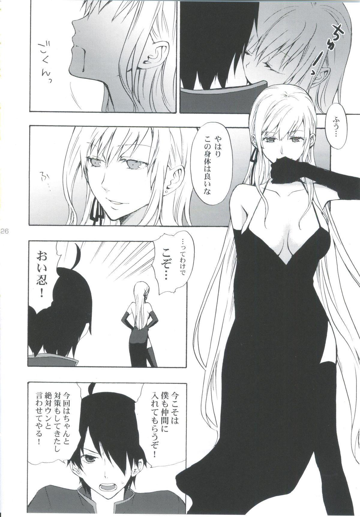 (SC48) [Aa Aishiteru (Taishow)] Oshino-san-chi no Shinobu-chan. Sono 3 (Bakemonogatari) 24