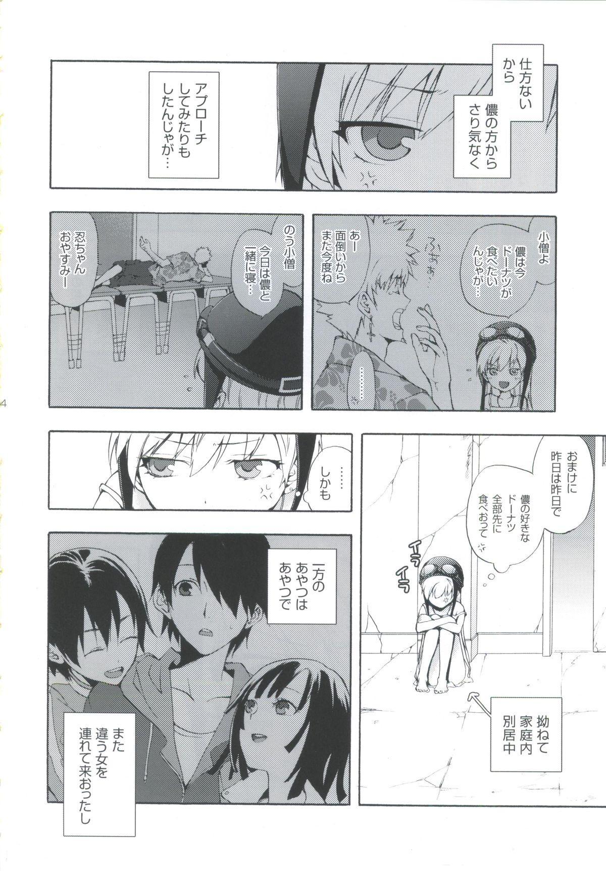 (SC48) [Aa Aishiteru (Taishow)] Oshino-san-chi no Shinobu-chan. Sono 3 (Bakemonogatari) 2