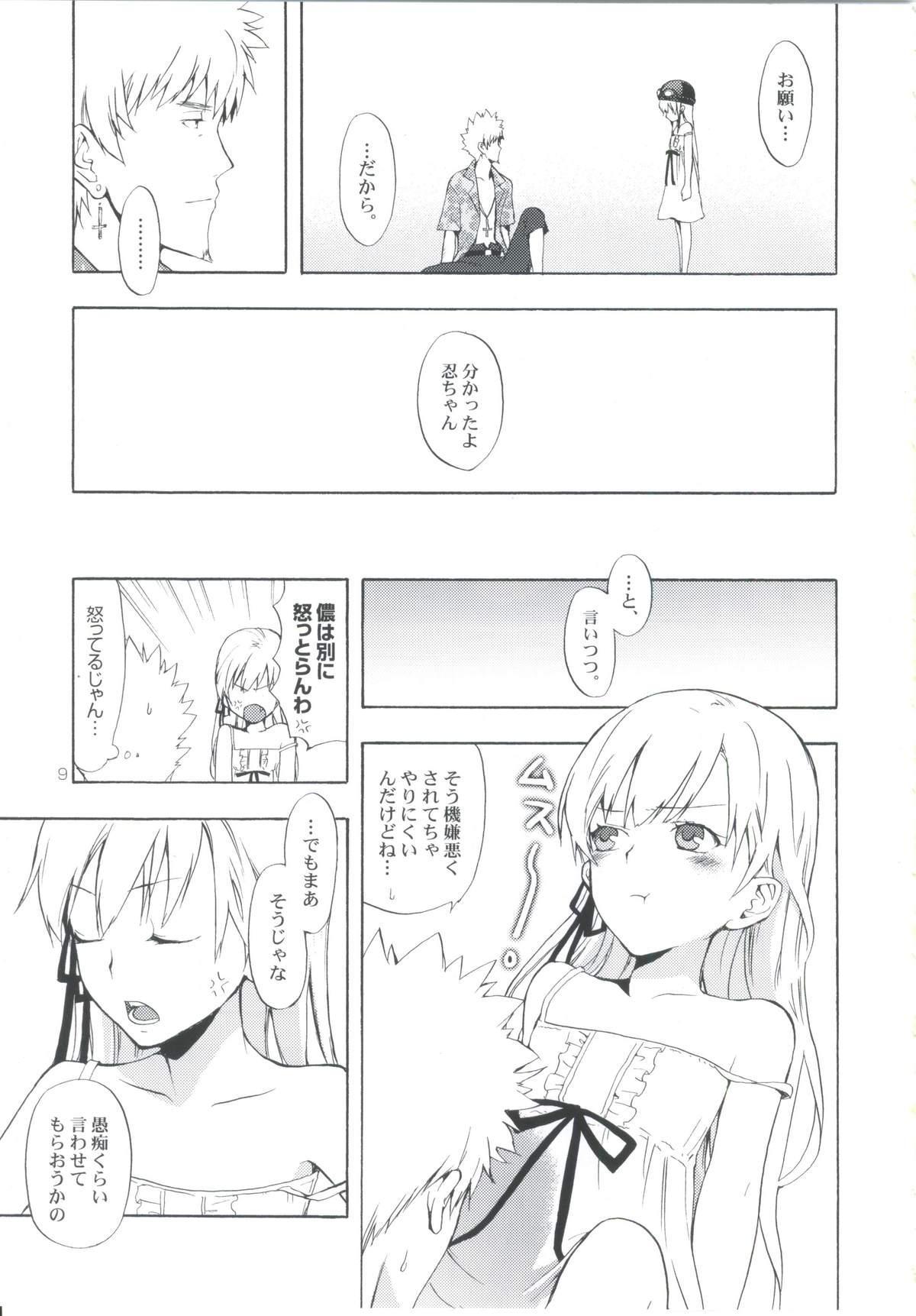 (SC48) [Aa Aishiteru (Taishow)] Oshino-san-chi no Shinobu-chan. Sono 3 (Bakemonogatari) 7