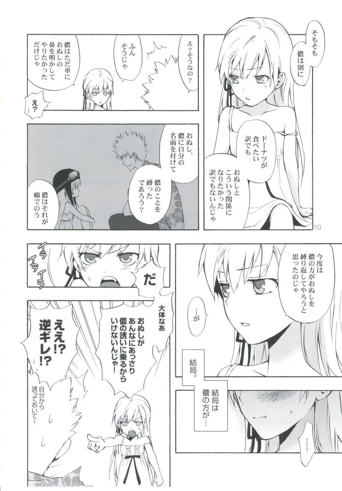 (SC48) [Aa Aishiteru (Taishow)] Oshino-san-chi no Shinobu-chan. Sono 3 (Bakemonogatari) 8