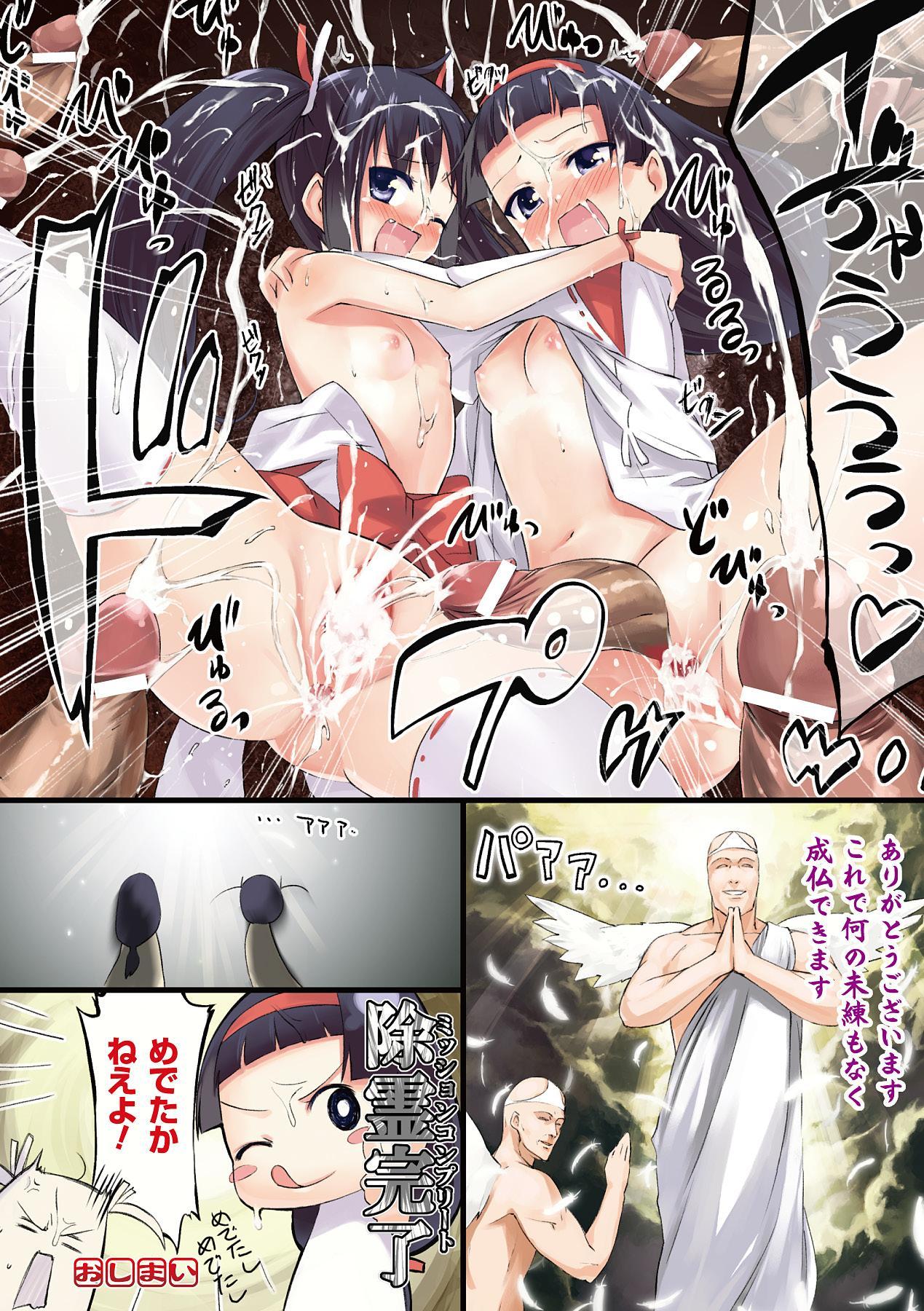 2D Dream Color Comic Collection Vol.2 15