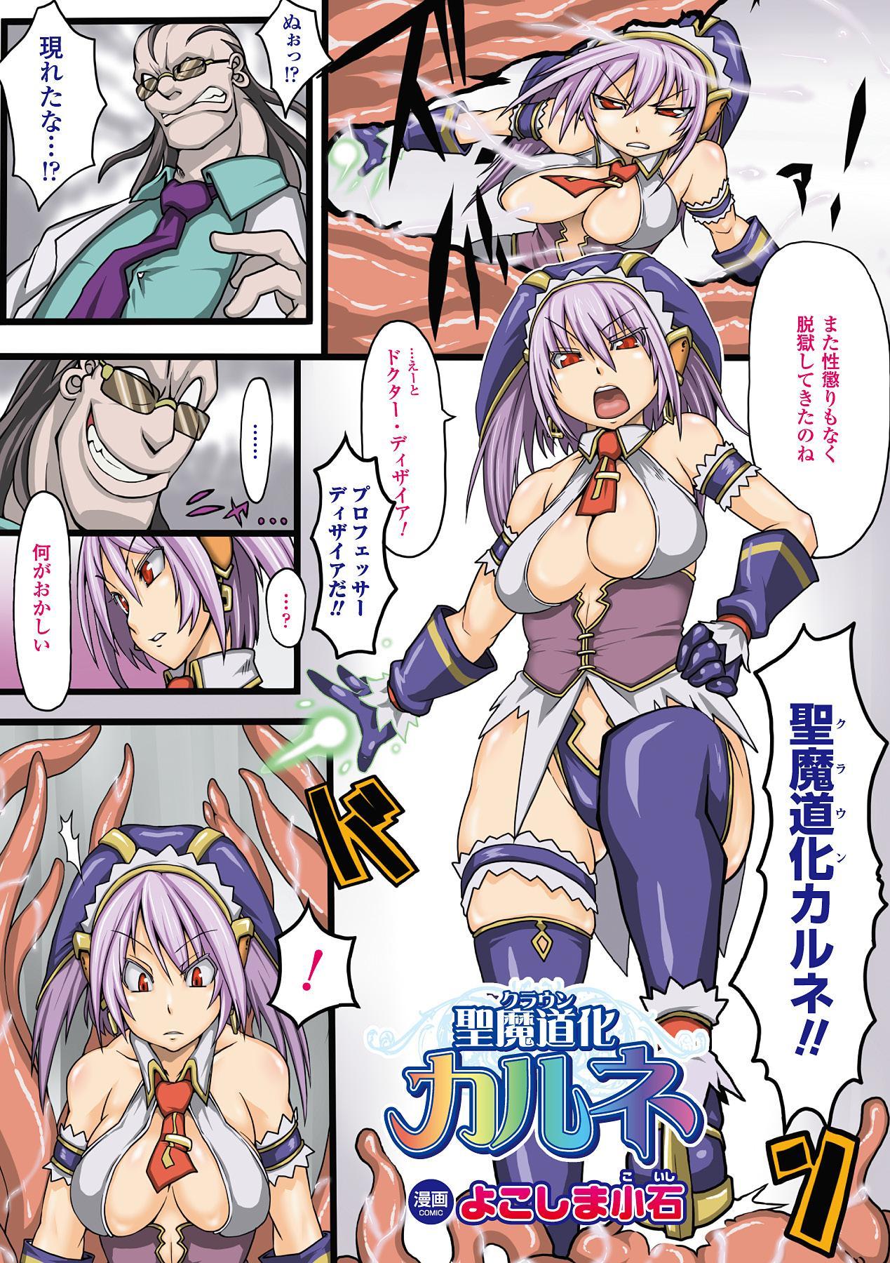 2D Dream Color Comic Collection Vol.2 36