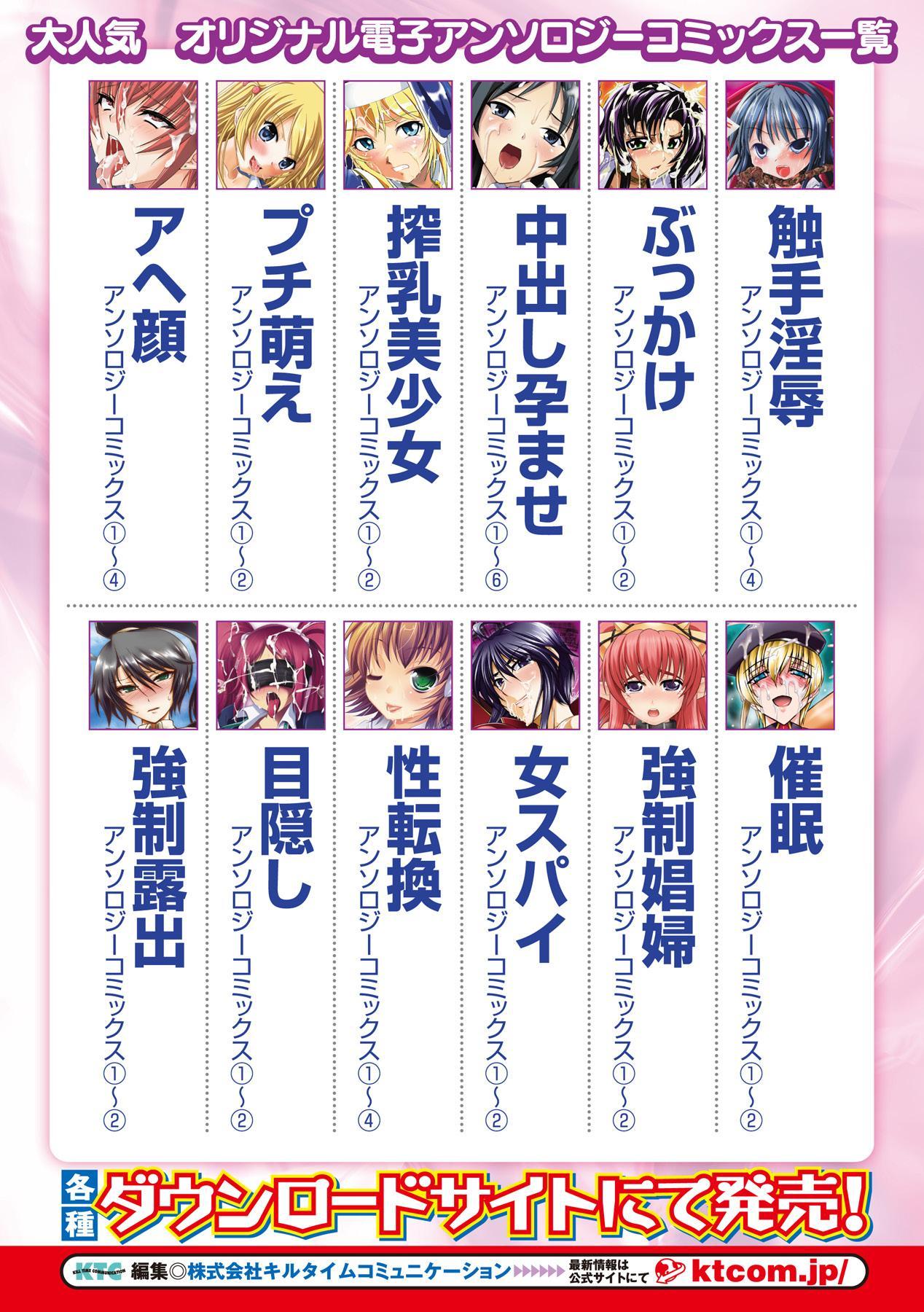 2D Dream Color Comic Collection Vol.2 64