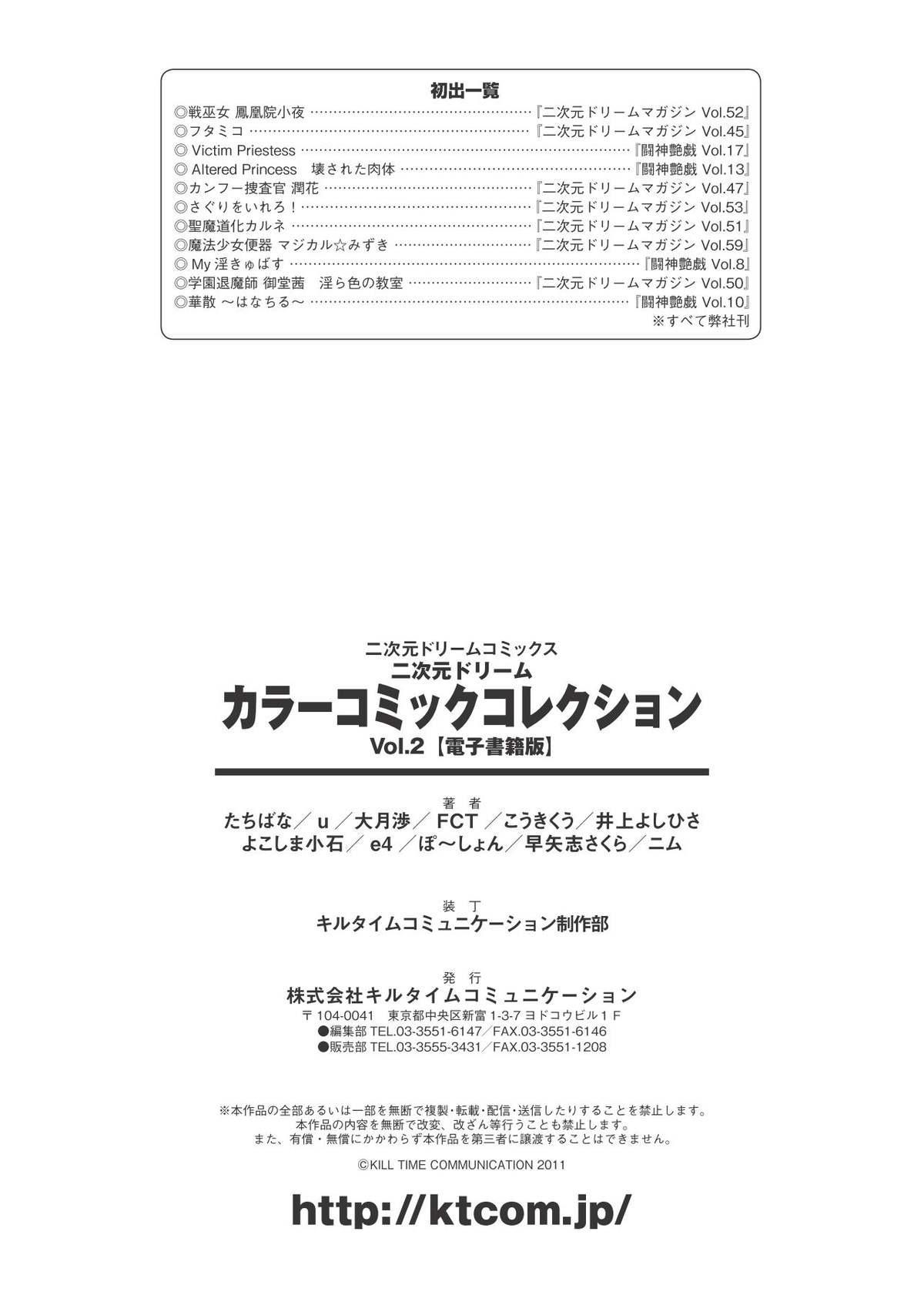 2D Dream Color Comic Collection Vol.2 72