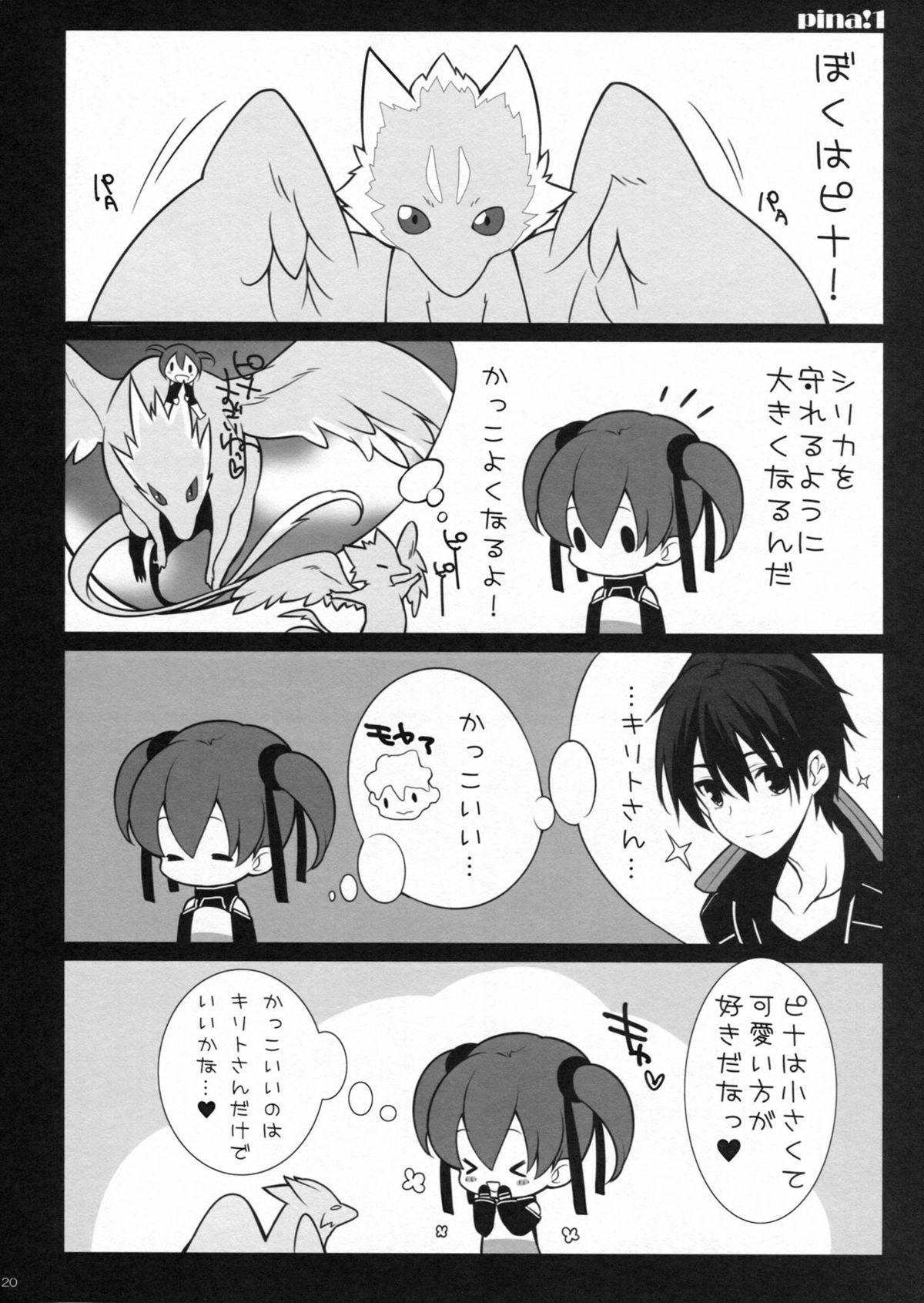 Oniichan niwa Himitsu. 18