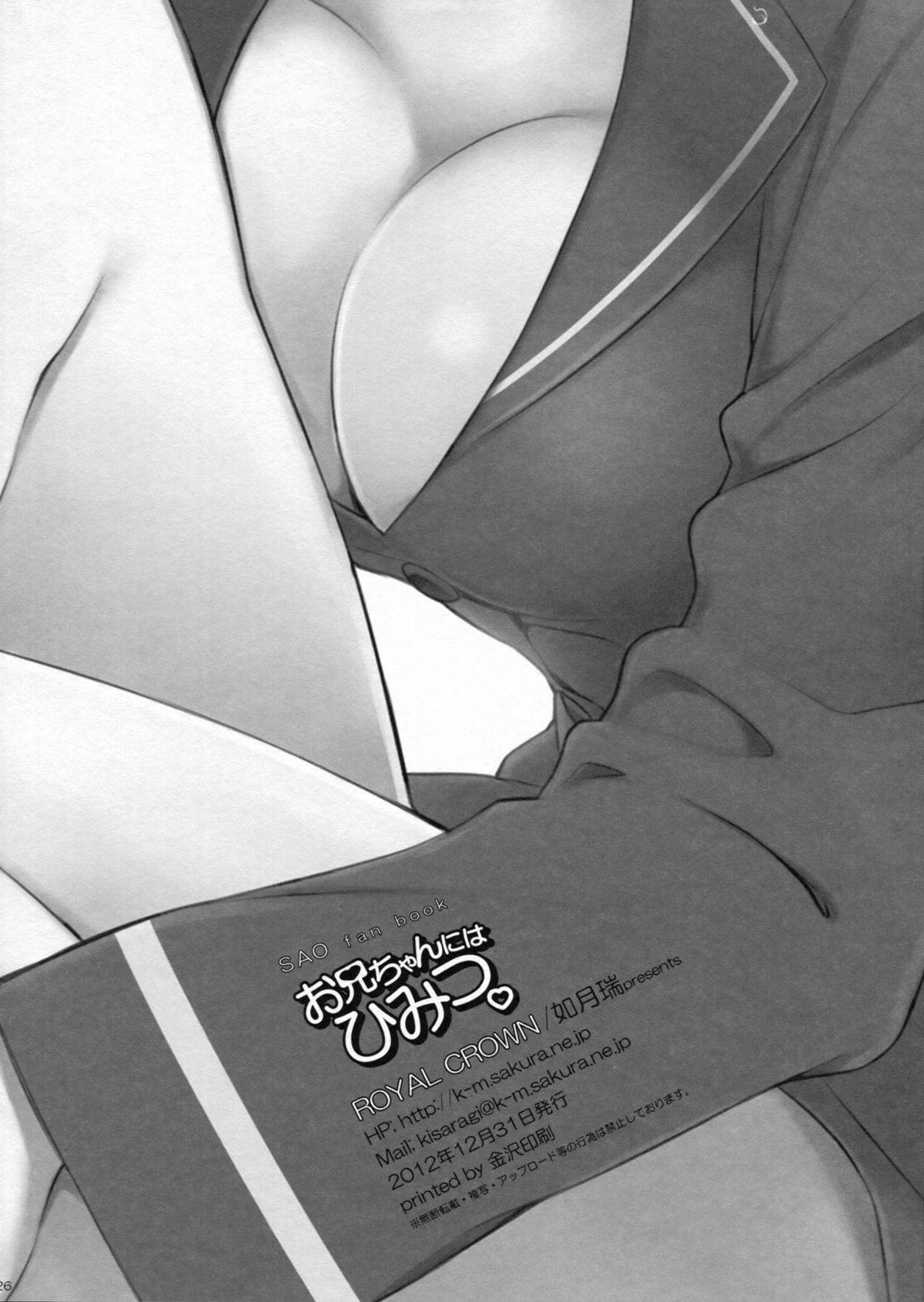 Oniichan niwa Himitsu. 24