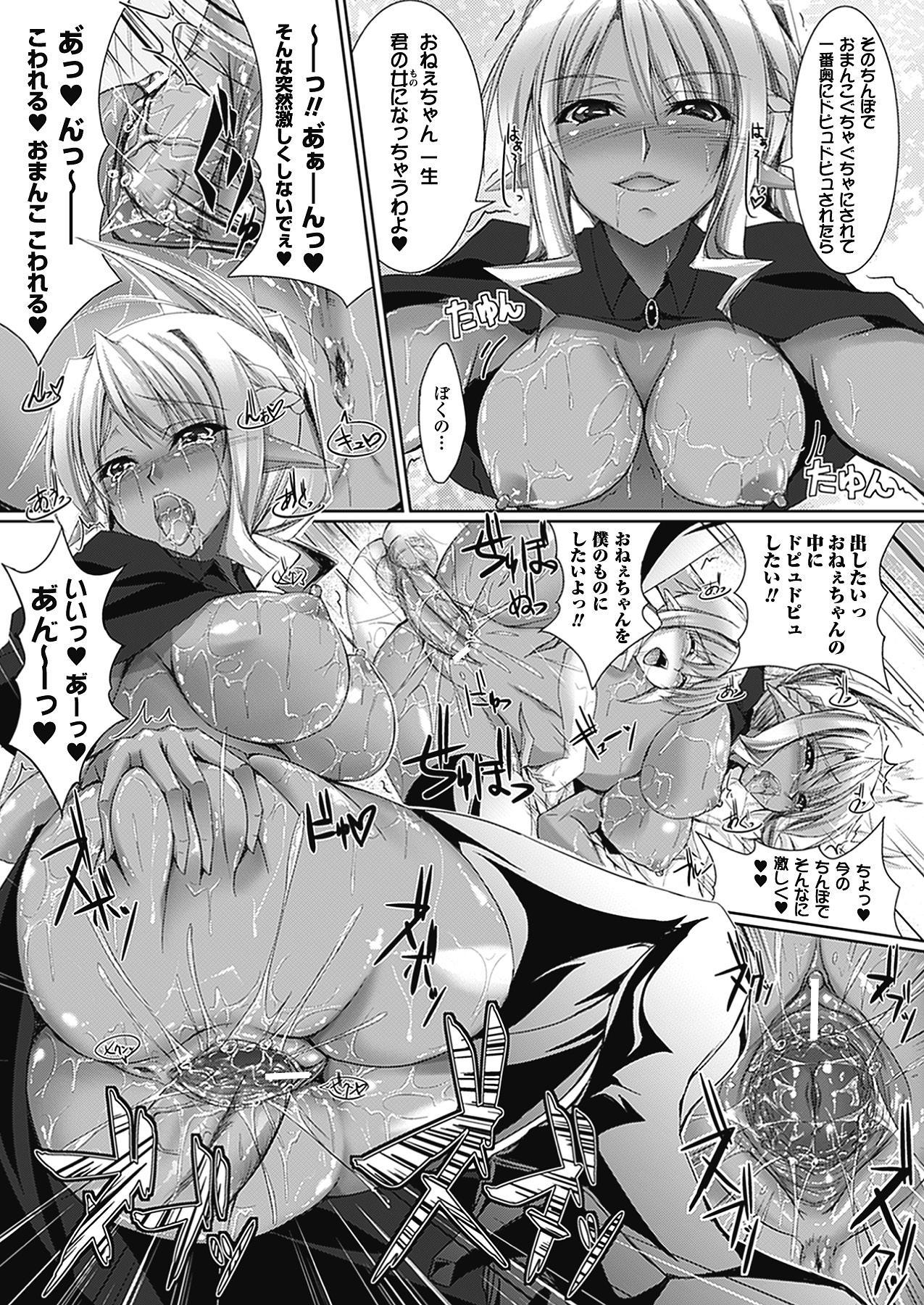 Amai Kuchibiru Torokeru Kuchibiru 100