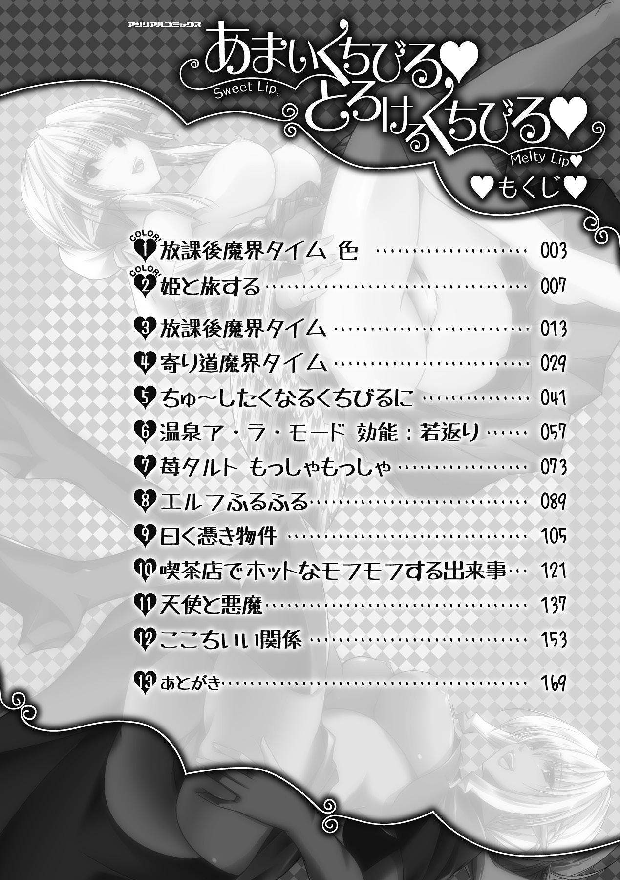 Amai Kuchibiru Torokeru Kuchibiru 11