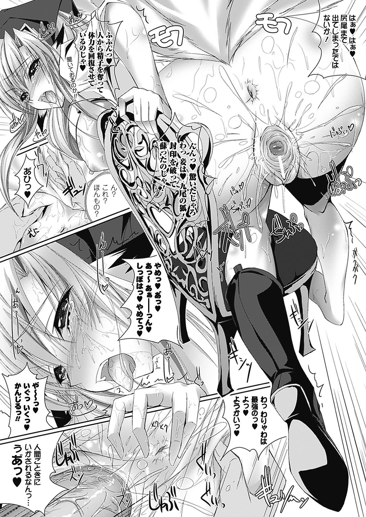 Amai Kuchibiru Torokeru Kuchibiru 127
