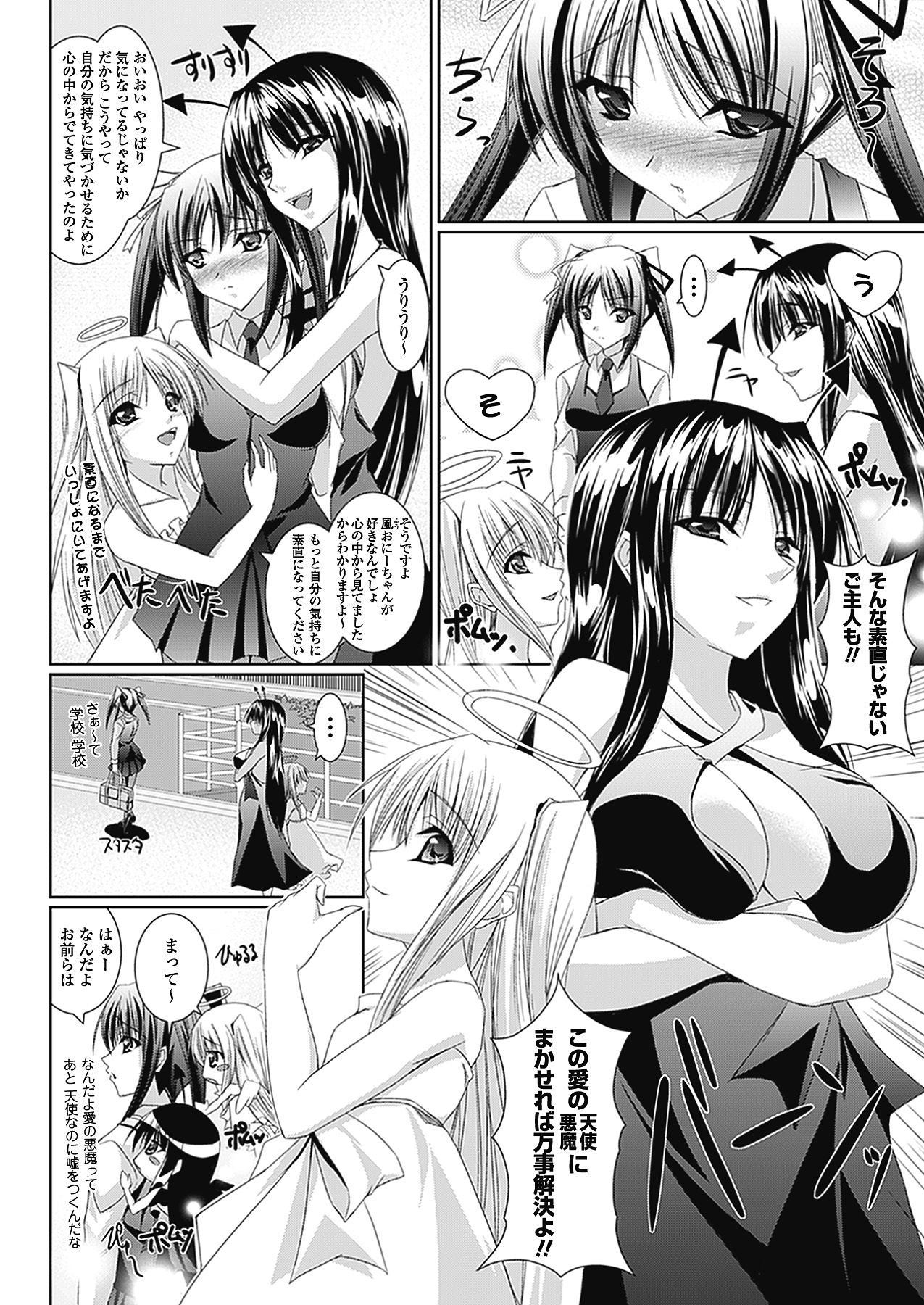 Amai Kuchibiru Torokeru Kuchibiru 137