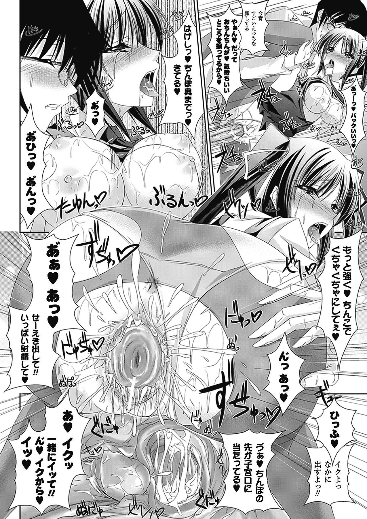 Amai Kuchibiru Torokeru Kuchibiru 149