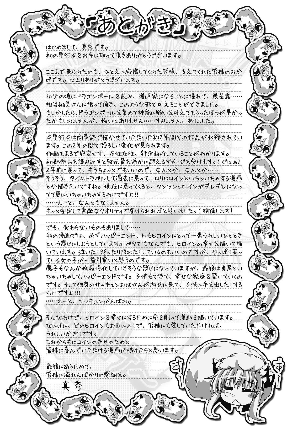 Amai Kuchibiru Torokeru Kuchibiru 168