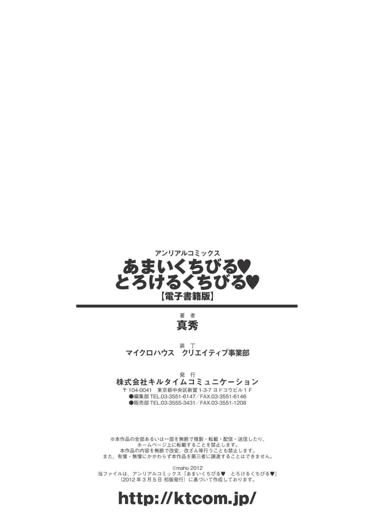 Amai Kuchibiru Torokeru Kuchibiru 174