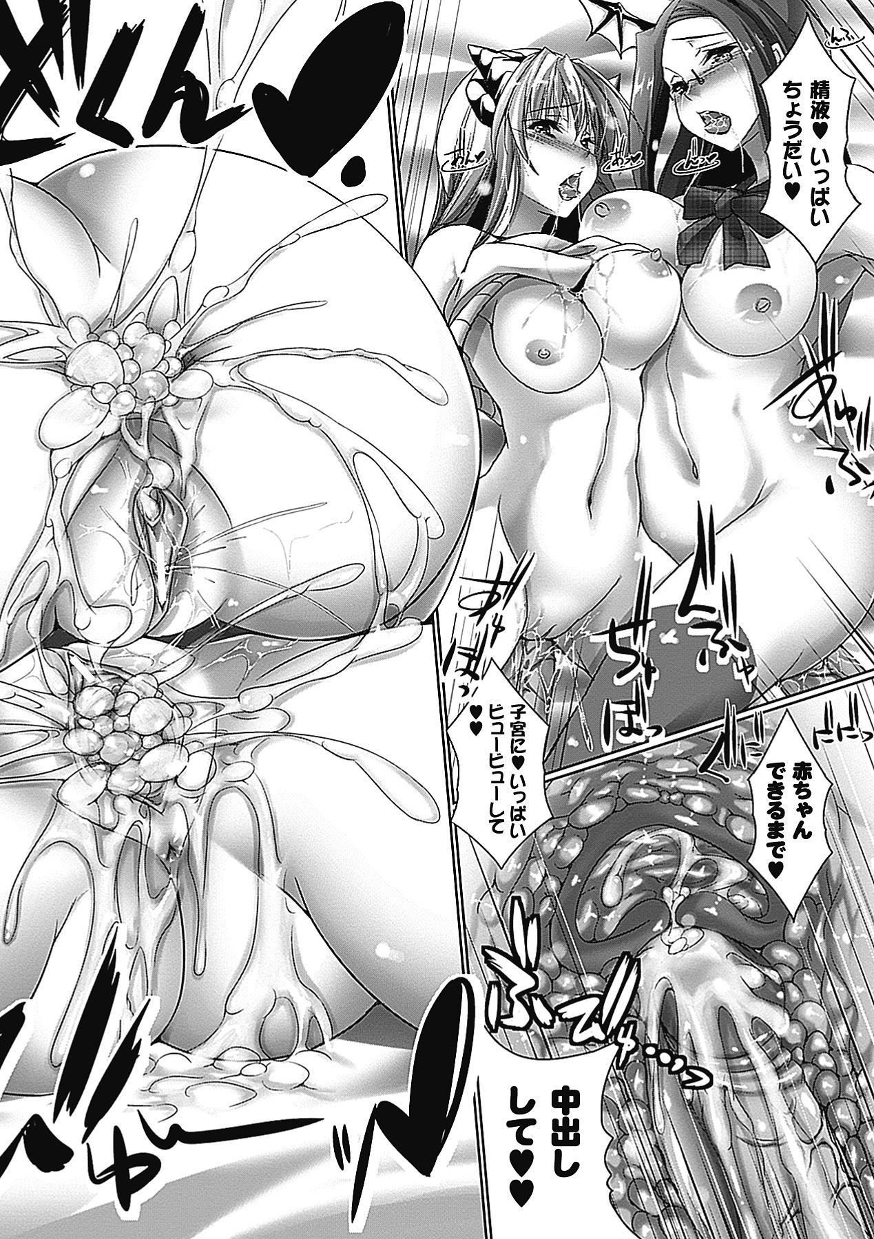 Amai Kuchibiru Torokeru Kuchibiru 37