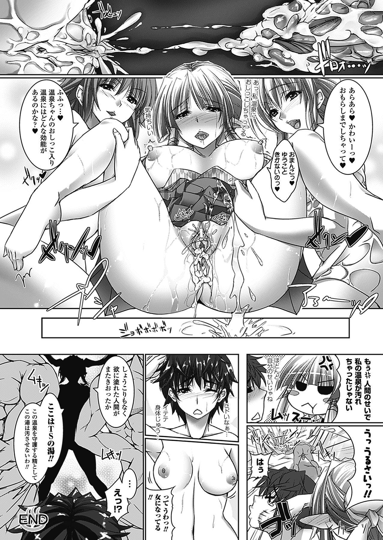 Amai Kuchibiru Torokeru Kuchibiru 71