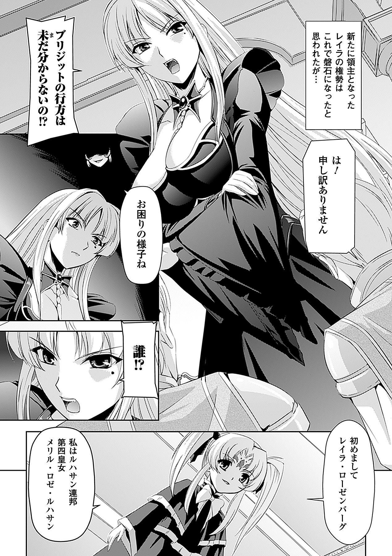 Shirayuri no Kenshi 10