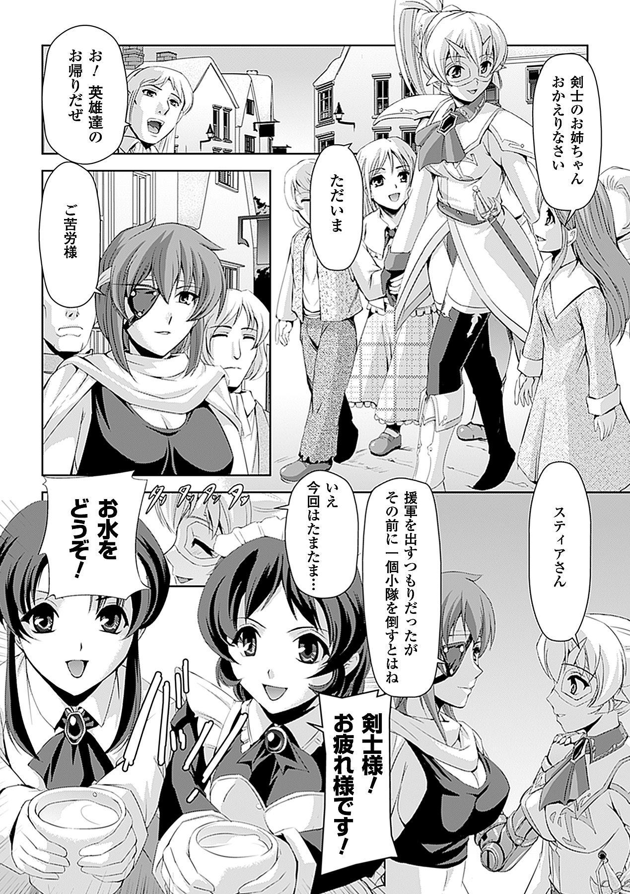 Shirayuri no Kenshi 13