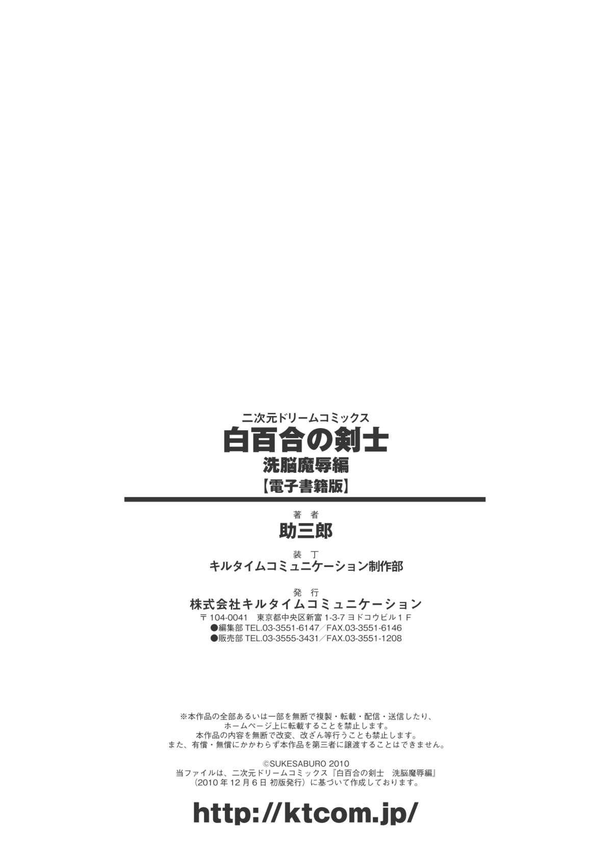 Shirayuri no Kenshi 169