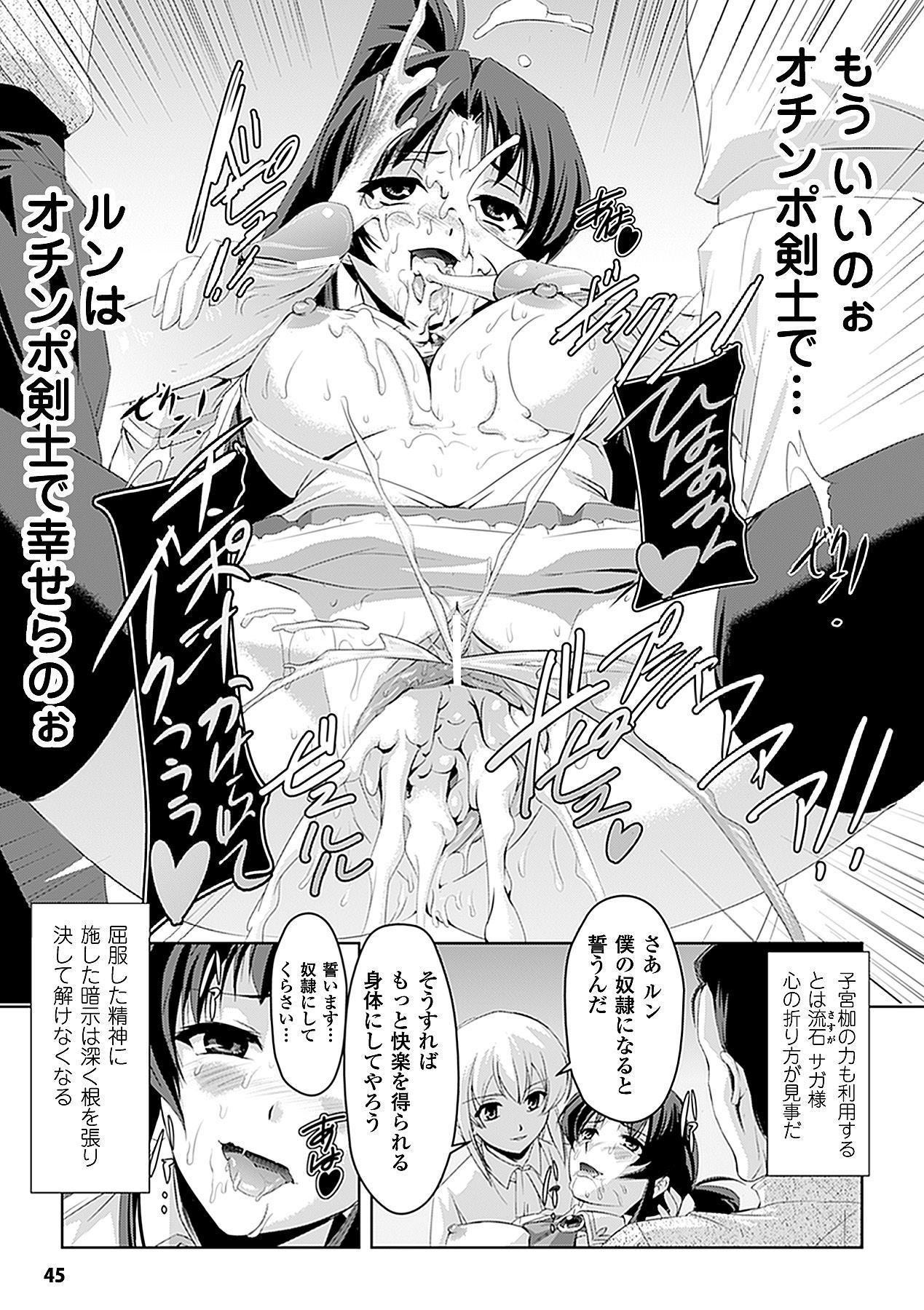 Shirayuri no Kenshi 44