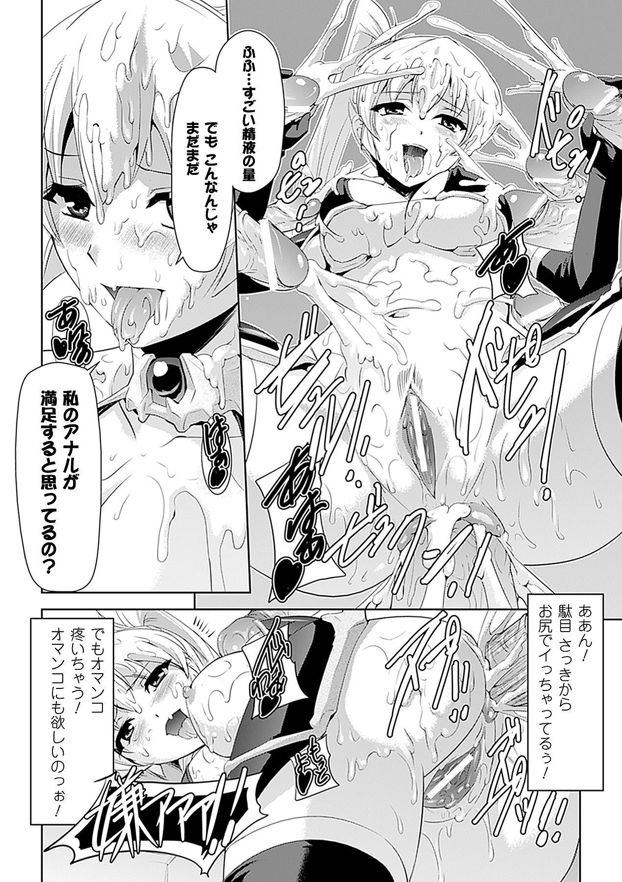Shirayuri no Kenshi 75
