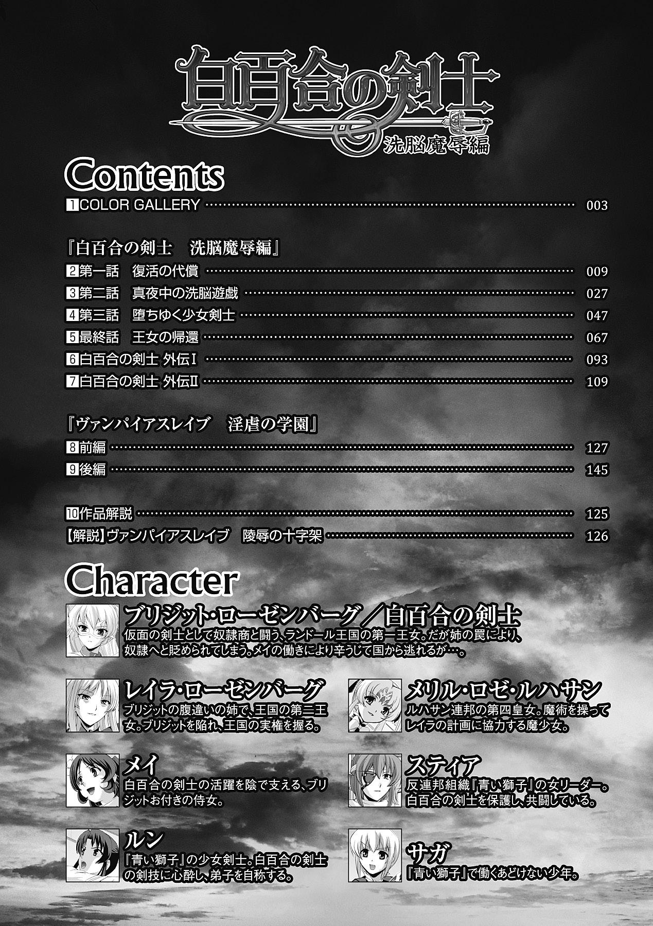Shirayuri no Kenshi 7