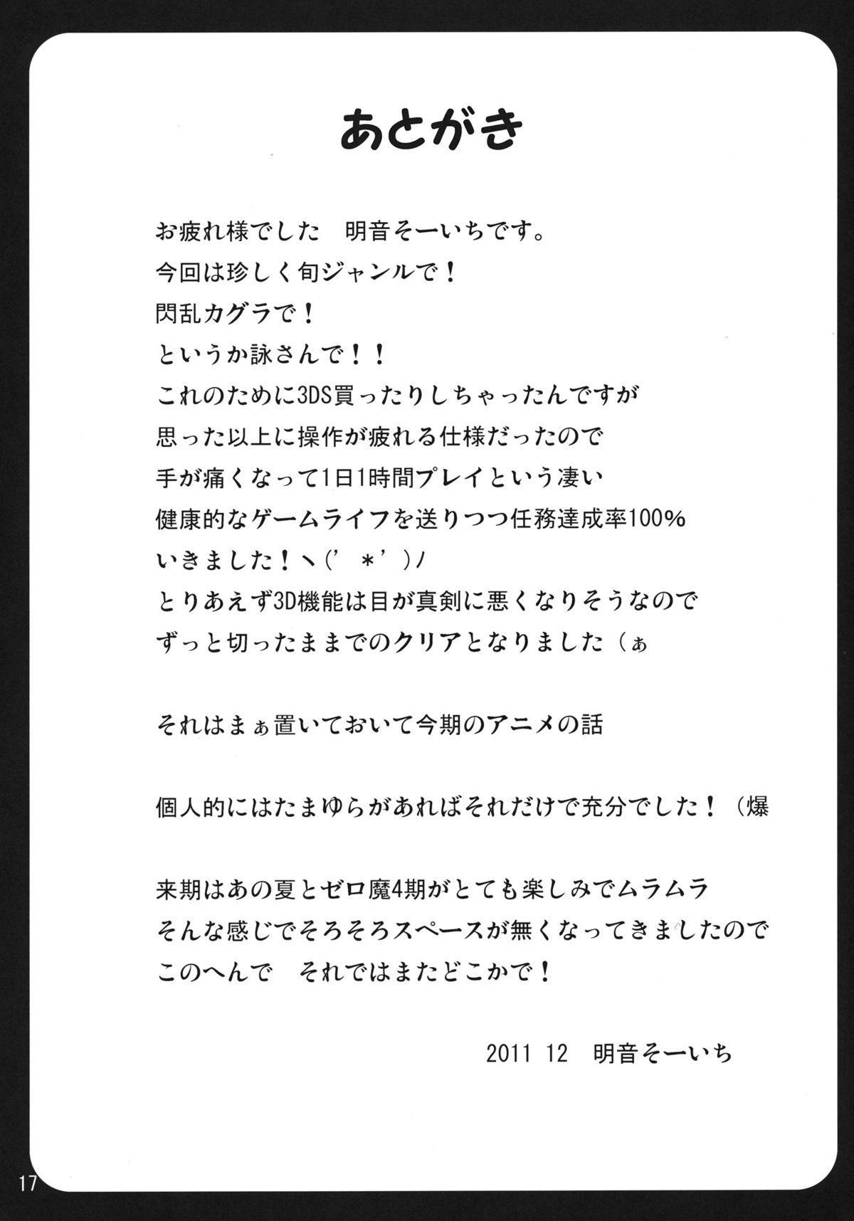 Yomi-san Kiken Kawaii. 15