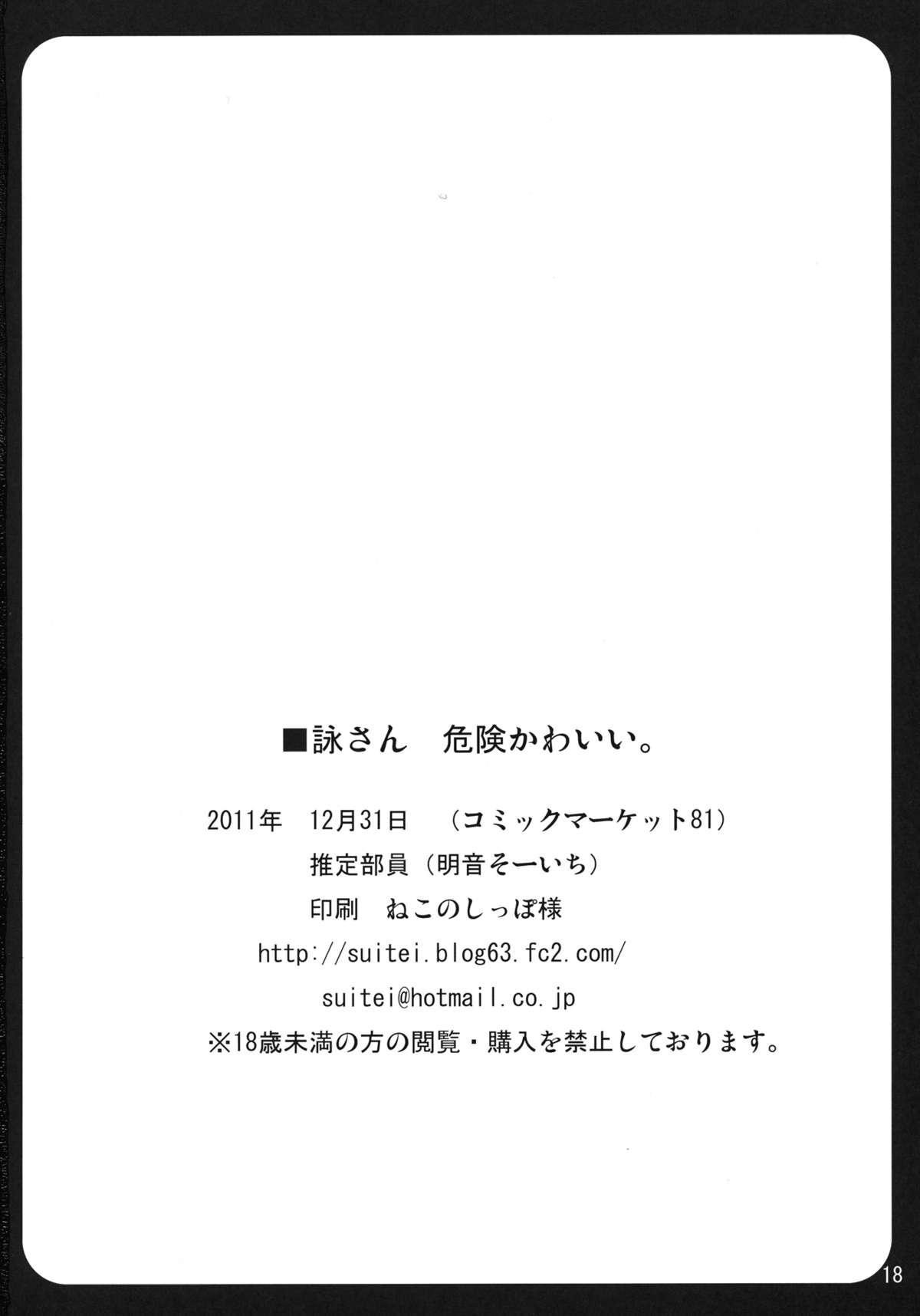 Yomi-san Kiken Kawaii. 16