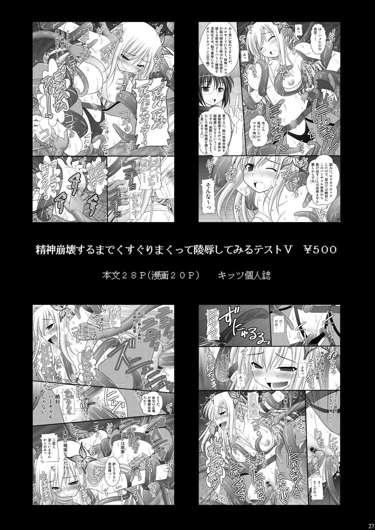 Toraware Hime II | Hostage Princess II 25